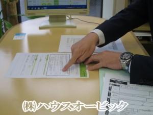 既存住宅売買瑕疵保険説明2