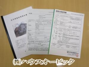 既存住宅売買瑕疵保険調査書